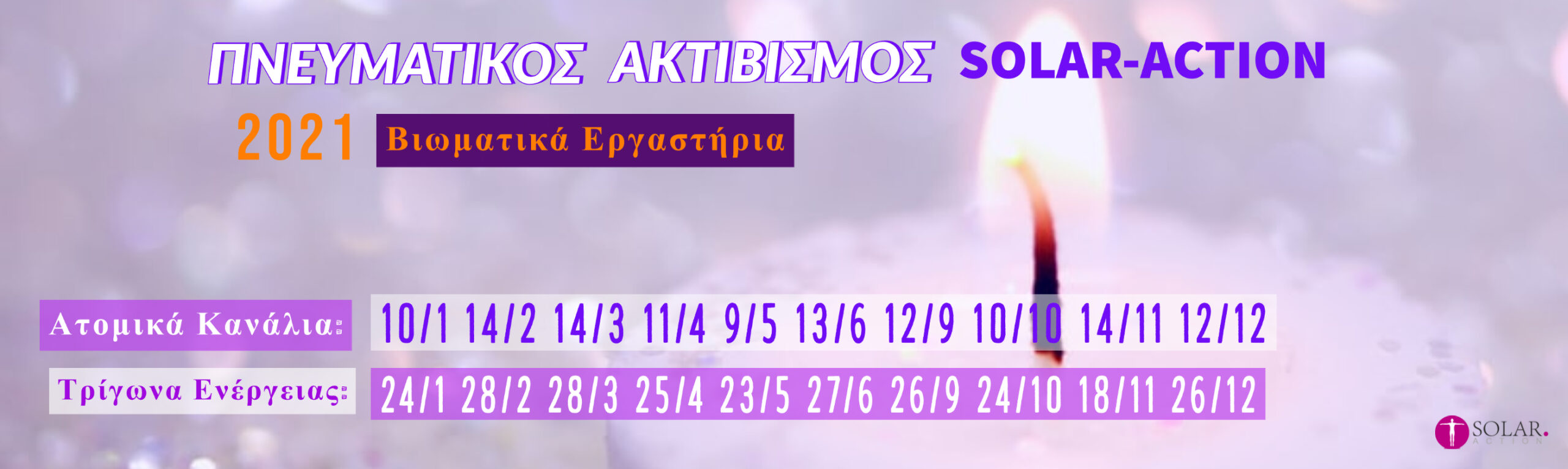 2808χ-840-banner-site-2021-ομαδες-καναλι-τριγωνα--scaled
